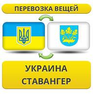 Перевозка Личных Вещей из Украины в Ставангер