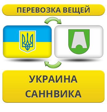 Перевозка Личных Вещей из Украины в Саннвику