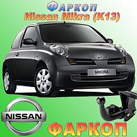 Фаркоп (прицепное) на Nissan Micra K13 (Ниссан Микра)