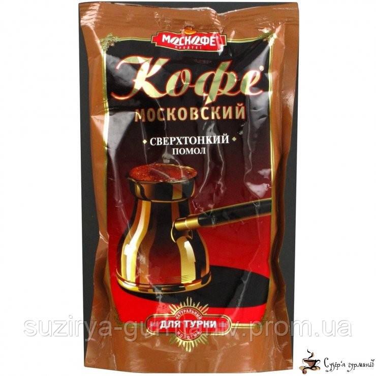Молотый кофе МОСКОФЕ для турки 200г