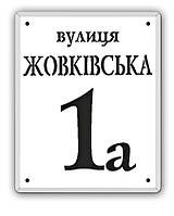 Табличка «Вулиця номер будинку» в.№1 200х250мм
