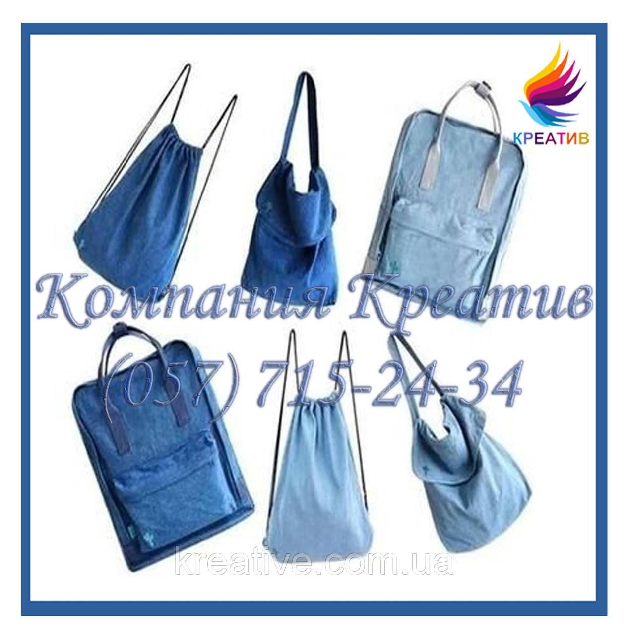 4032e6505487 Джинсовые сумки, рюкзаки с вашим логотипом (под заказ от 50 шт) с НДС, цена  236 грн., купить в Харькове — Prom.ua (ID#261888976)