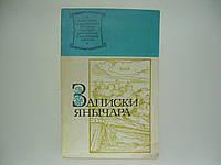 Записки янычара. Написаны Константином Михайловичем из Островицы (б/у)., фото 1
