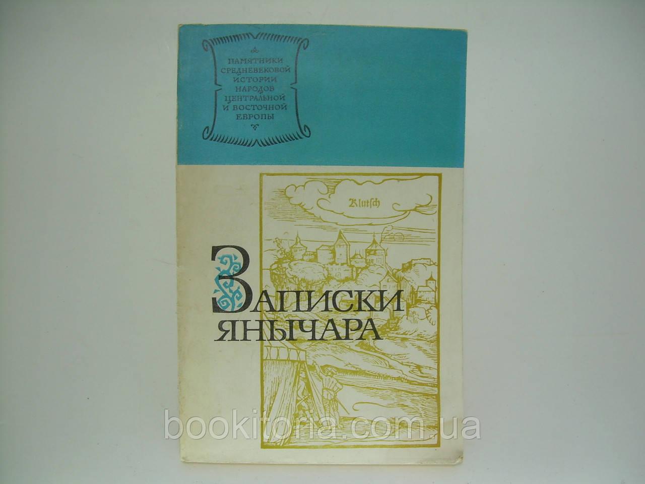 Записки янычара. Написаны Константином Михайловичем из Островицы (б/у).