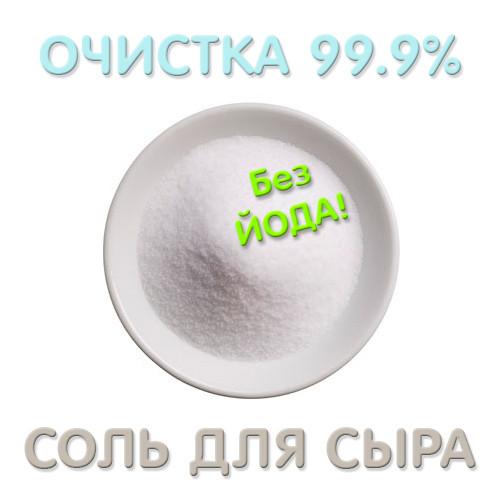 Соль для сыра (50 грамм)