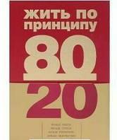 Жить по принципу 80/20 : практическое руководствоКох Р.