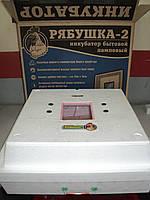Инкубатор бытовой Рябушка-2 70 яиц с механическим переворотом и цифровым терморегулятором