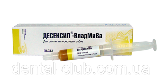 Десенсил паста 5мл. Вдадмива - Dental-Club в Киеве