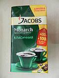 Кава мелена Якобс Монарх 450 грам, фото 3
