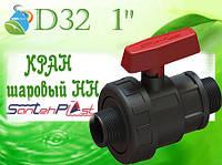 """Кран шаровый D32 НН 1"""""""