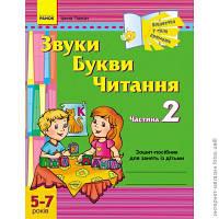 Звуки,букви, читання. Частина 2. Зошит-посібник для занять з дітьми 5-7 років