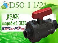 """Кран шаровый D50 НН 1 1/2"""""""