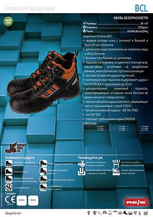Защитные ботинки (спецобувь) BCL, фото 2