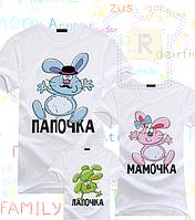 "Семейные футболки ""Мамочка Папочка Лапочка"""