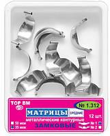 Матрицы  1.312-1 (металлические контактные замковые) 12шт.