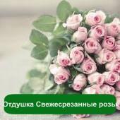Отдушка Свежесрезанные розы, 50 мл