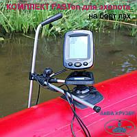 Комплект FASTen для эхолота  - площадка 100*100 мм с креплением датчика эхолота для лодки пвх, фото 1