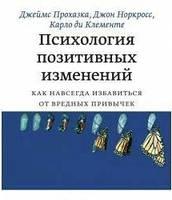 Психология позитивных изменений Д.Прохазка, Дж.Норкросс, Карло ди Клементе
