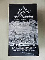 Кава зі Львова преміум