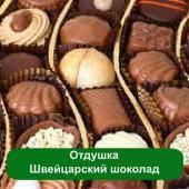 Отдушка Швейцарский шоколад, 10 мл
