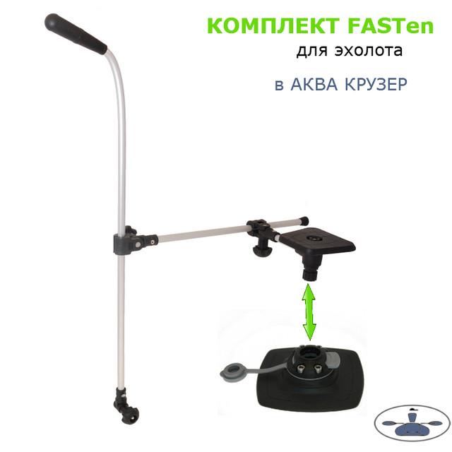 комплект FASTen borika для крепления эхолота и датчика на пвх