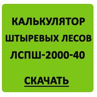 Калькулятор штыревых лесов серии  ЛСПШ-2000-40