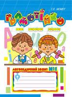 Грамотійко. Логопедичний зошит №1 для розвитку усного і писемного мовлення. Автор Тетяна Момот