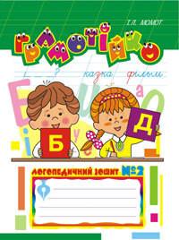 Грамотійко. Логопедичний зошит №2 для розвитку усного і писемного мовлення. Автор Тетяна Момот