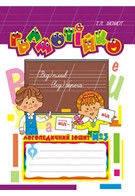 Грамотійко. Логопедичний зошит №3 для розвитку усного і писемного мовлення. Автор Тетяна Момот