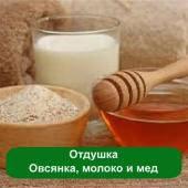 Отдушка Овсянка, молоко и мед, 10 мл