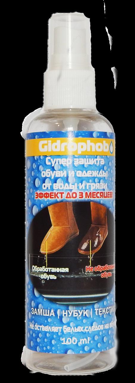 Революционное водоотталкивающее средство для одежды и обуви GIDROPHOB