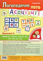 Логопедичне лото: Асоціації : у 3 ч. : комплект 3 : звуки [с]-[з], [с]-[с], [з]-[з], [с]-[ц]. [ц]-[ц]