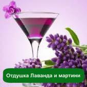 Отдушка Лаванда и мартини, 10 мл