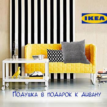 Диван KNOPPARP + подушка с декоративным чехлом в подарок