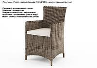 Кресло Аманда, Роял песочный, мебель для сада, мебель для ресторана, мебель для бассейна, мебель для сауны