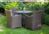 Кресло Аманда, Роял, мебель для сада, мебель для ресторана, мебель для бассейна, мебель для сауны