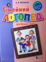 Сімейний логопед для батьків і дітей. Автор Малярчук А.Я.