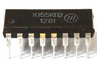Микросхема К155КП2