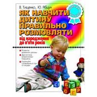Як навчити дитину правильно розмовляти. Автори Тищенко В.,Рібцун Ю.