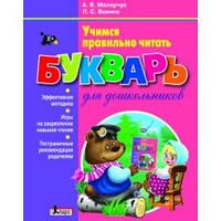 Букварь для дошкольников. Учимся правильно читать