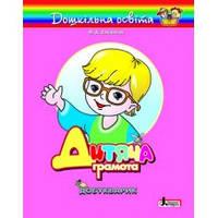 Дитяча грамота. Добукварик для дошкільнят. Автор Захарійчук М.Д.