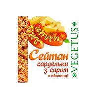 Сардели пшеничные с сыром Vegetus 500г
