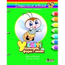 У світі кольорів форм і чисел. Для малюків від 2 до 3 років. Автори: Кочина Л., Литвиненко Н.