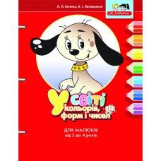 У світі кольорів, форм і чисел: для малюків від 3 до 4 років. Автори: Кочина Л., Литвиненко Н.