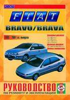 Книга Fiat Bravo бензин, дизель Руководство по ремонту, эксплуатации