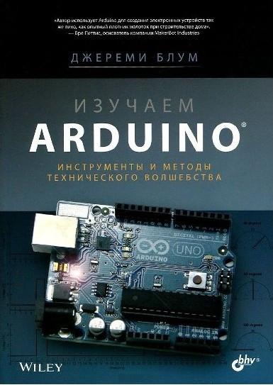Изучаем Arduino: инструменты и методы технического волшебства. Блум Дж.