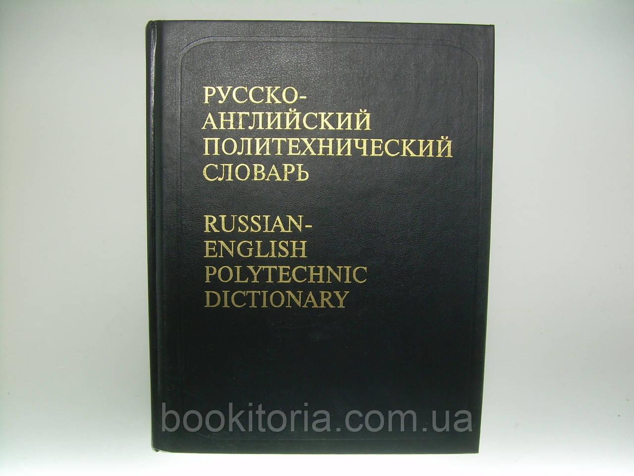 Русско-английский политехнический словарь (б/у).