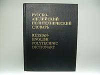 Русско-английский политехнический словарь (б/у)., фото 1