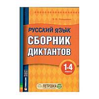 Диктанти Гімназія 1-4 клас Русский язык Сборник диктантов Улищенко