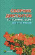 Диктанти Гімназія 5-11 клас Русский язык Сборник диктантов Даценко